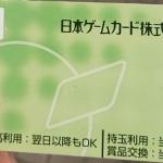 ICカード パチンコ